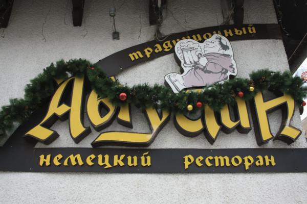 Ресторан Августин