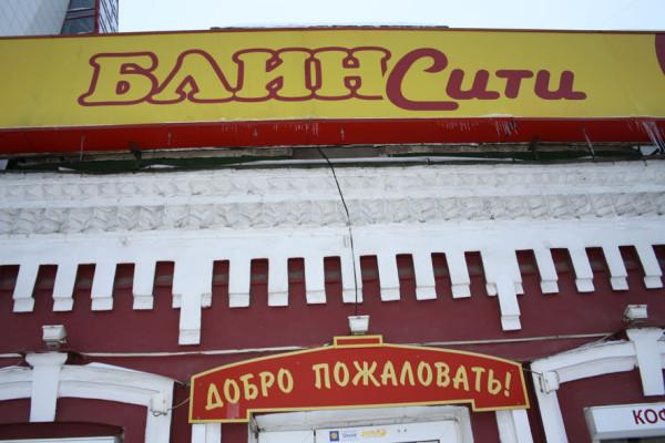 Блин-сити в Перми
