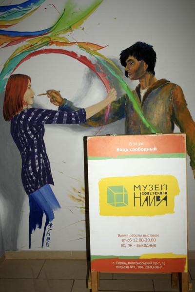 Музей советского наива в Перми, фото by Svetlana Fonfrovich