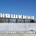 деревня няшкино