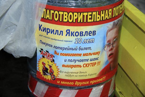 Квадроциклы в Малаховке - благотворительная лотерея, фото Светланы Фонфрович