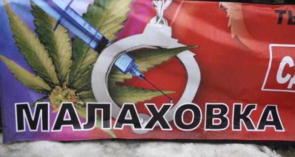 Малаховка без наркотиков #PhotoBySvetlanaFonfrovich