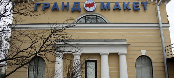 Гранд Макет Россия, photo by Svetlana Fonfrovich 0х