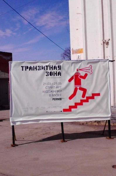 Транзитная зона Выставка стритарта в музее permm