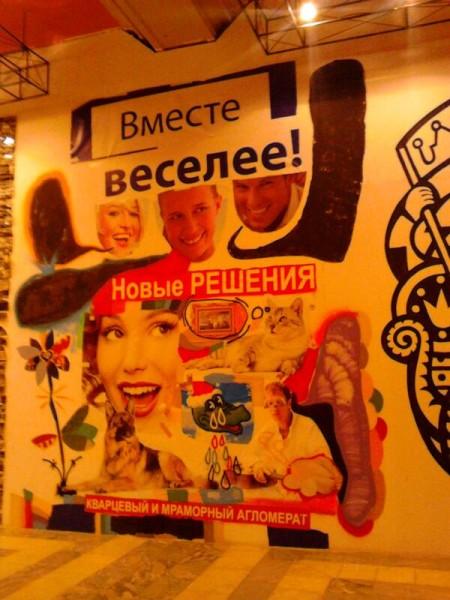 Транзитная зона Выставка стрит-арта в музее permm Вместе веселее