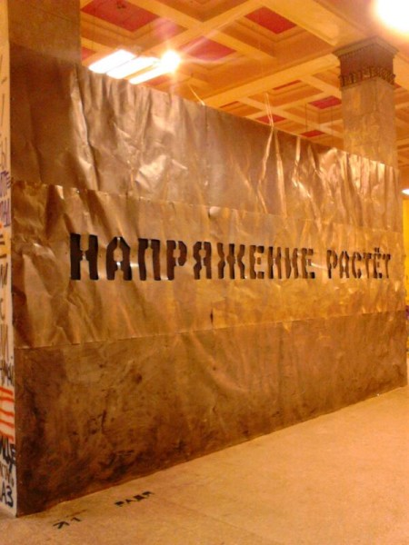 Транзитная зона Выставка стрит-арта в музее permm Напряжение растёт