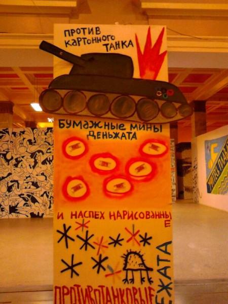 Транзитная зона Выставка стрит-арта в музее permm Танчик