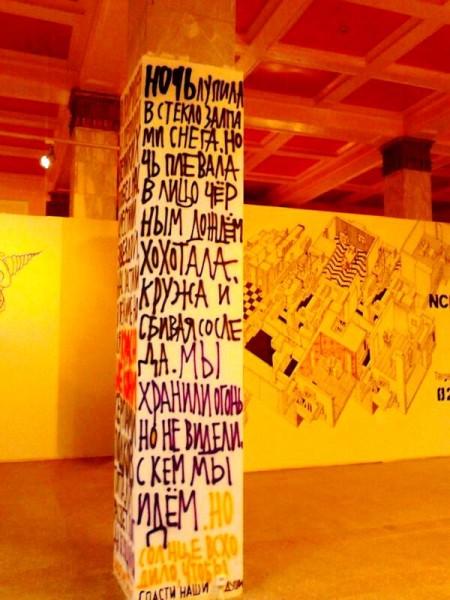 Транзитная зона Выставка стрит-арта в музее permm Цой жив 2