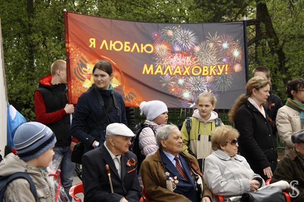 День Победы в Малаховке, фото - Светлана Фонфрович, 15