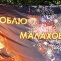 Малаховка - родина экстремалов 5, фото - Светлана Фонфрович