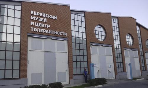 Еврейский музей в Марьиной роще