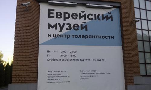 Еврейский музей, расписание работы