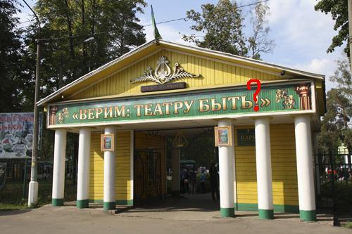 Летний театр в Малаховке: утраченная легенда