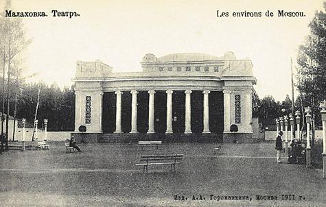 Летний театр в Малаховке, открытка