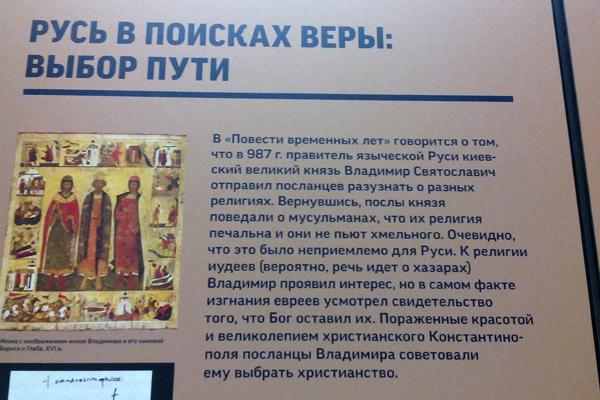 Еврейский музей в Москве - фото @NoorySan