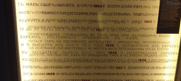 Еврейский музей в Москве - фото NoorySan