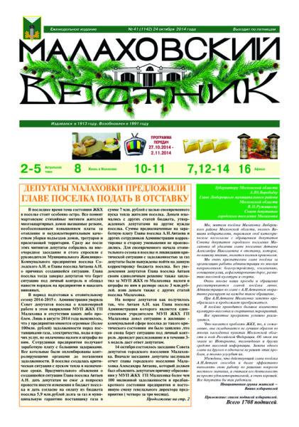 Малаховский вестник - отставка главы Малаховки
