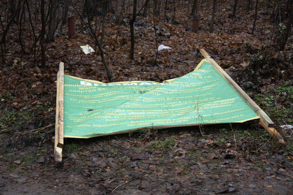 Рубка леса в Малаховке 2014