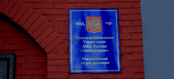 Малаховский-ОП-вывеска.jpg
