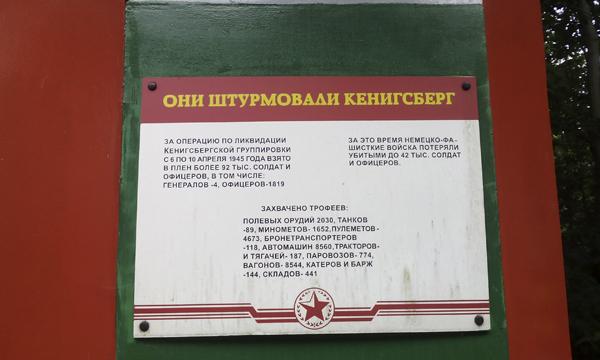 Штурм-Кенигсберга-фото-@NoorySan-2.jpg