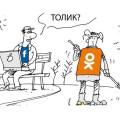 Odnoklassniki-prikol.jpg