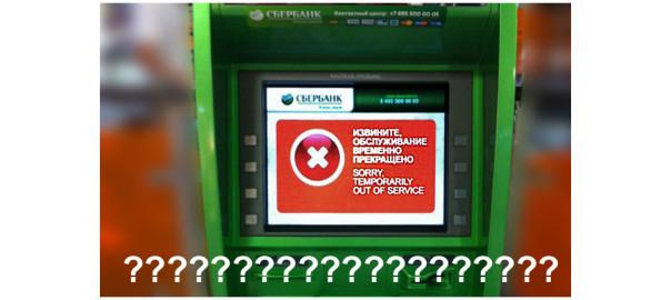 сбербанк отзывы, сбарбанк в Малаховке отзывы, банкомат опять не работает, банкомат фото, фото банкомата, банкоматы картинки, банкомат сбербанка фото, сбербанк Малаховка телефон
