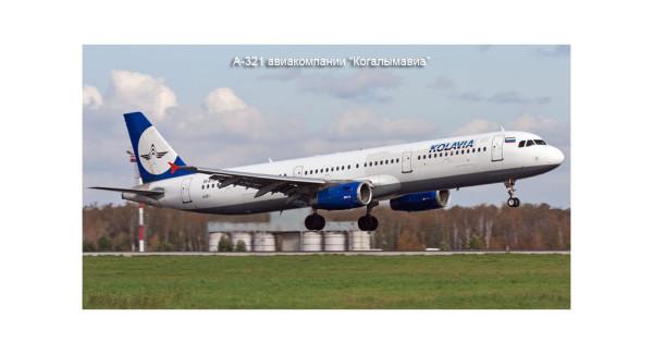 самолет а 321 когалымавиа, фото а 321, самолет а 321 фото, самолет а 321 картинка, а 321 внешний вид, самолет а 321 как выглядит