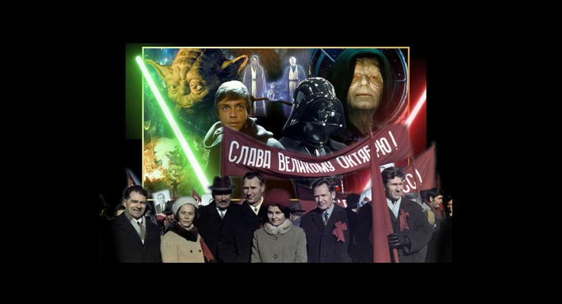 Сквозь тернии – к «Звёздным войнам»