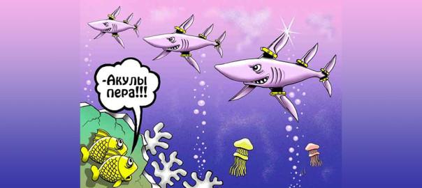 как писать чтоб вас читали, акулы пера