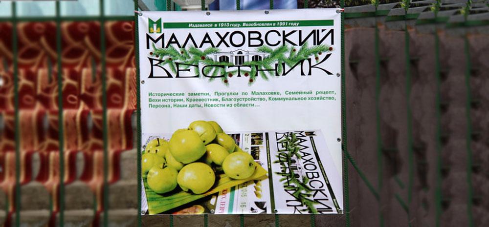 Юбилей Малаховского вестника