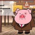 свинья в костюме с галстуком