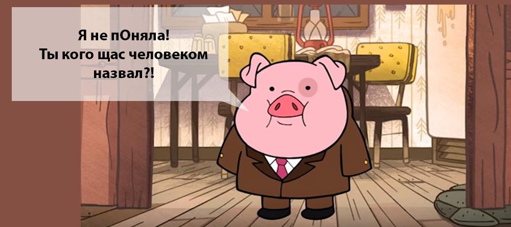 Маленькая морская свинка и большая человеческая свинья