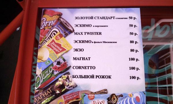 мороженое ценник