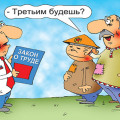 Закон о тудеядстве в РФ