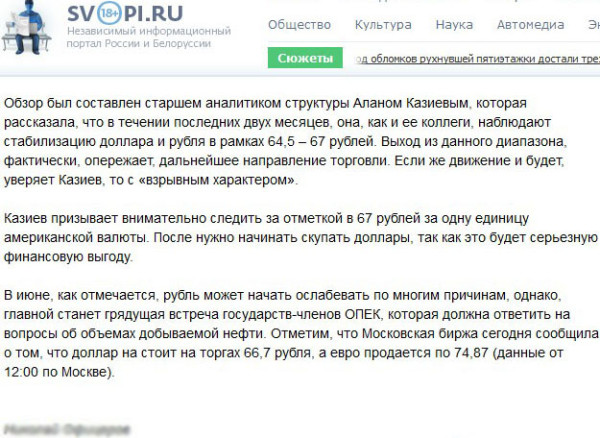 альфа банк предрек обвал рубля