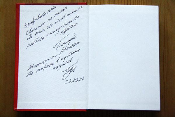 книга с автографом Г. Малкина