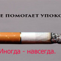 курение помогает успокоиться