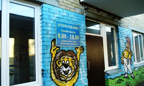 малаховская поликлиника