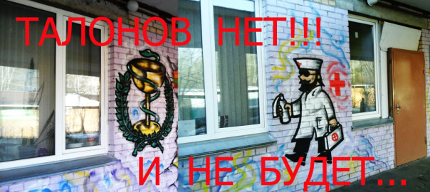 россиян заставят болеть по расписанию