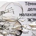тёмное дело малаховского ЖЭКА