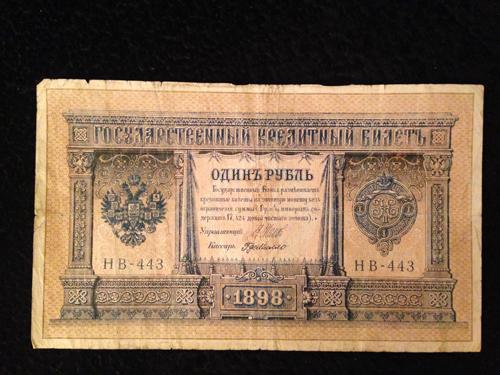 старинный рубль
