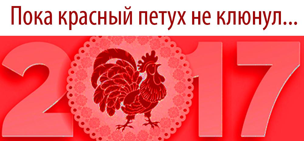 Год Красного Петуха