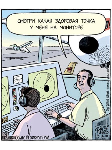 ошибка авиадиспетчера
