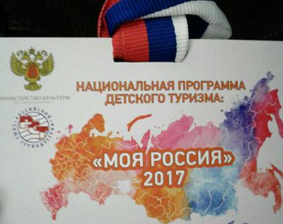 моя россия 2017