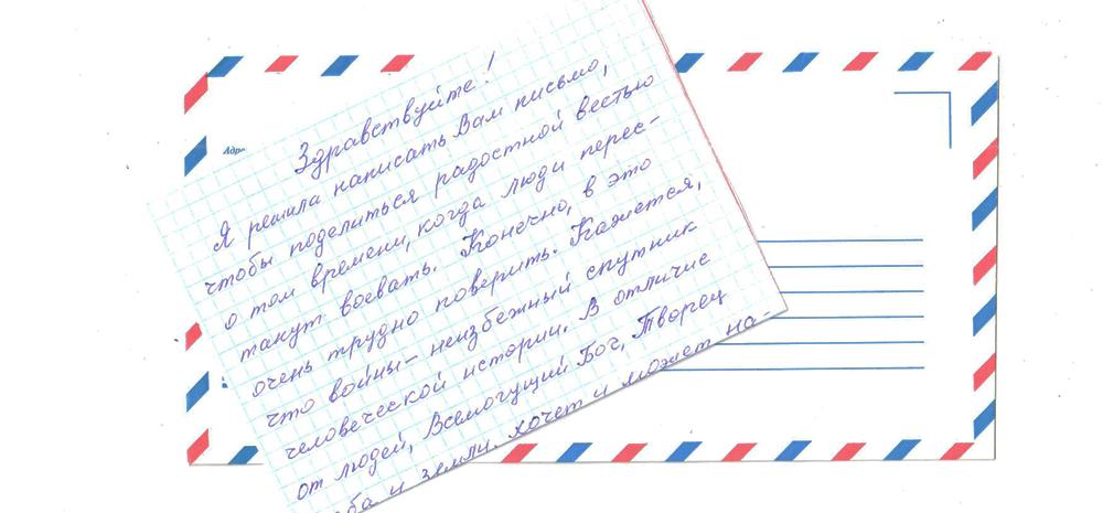 Письмо мира