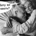 кто доживет до пенсии