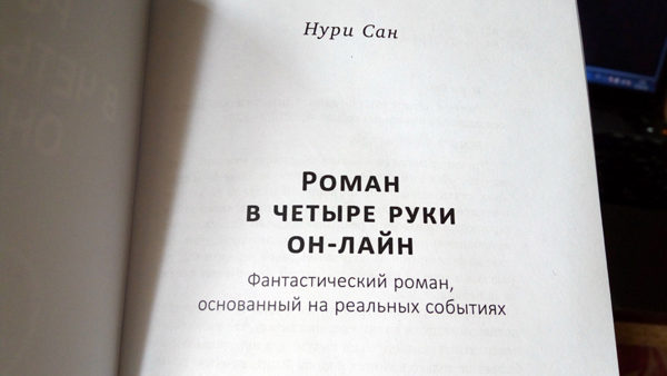 Роман в 4 руки он-лайн