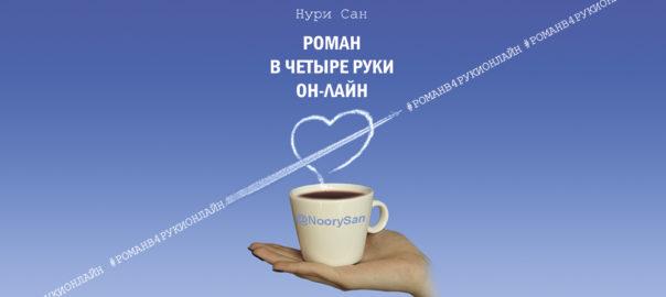 #романв4рукионлайн