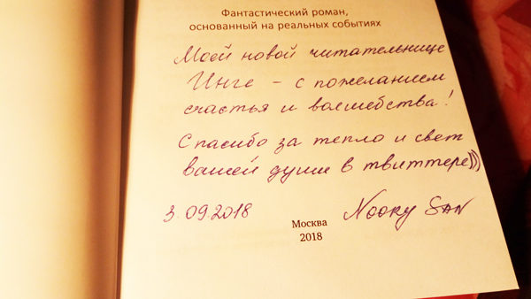 роман в 4 руки он-лайн с автографом