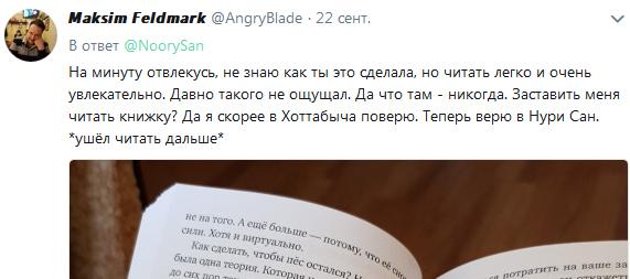 роман в четыре руки онлайн отзывы
